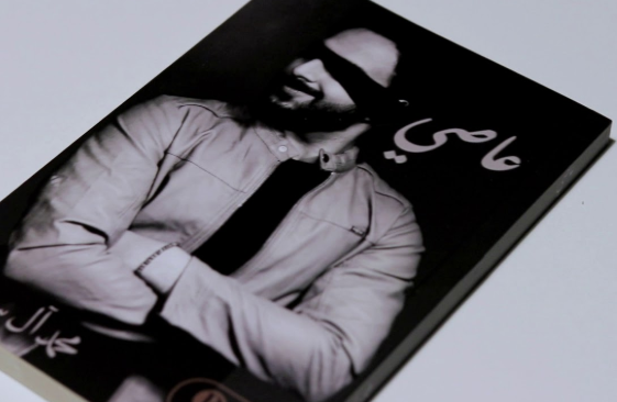 تحميل كتاب عاصي محمد ال سعيد