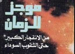 تحميل كتاب تاريخ موجز للزمن مترجم