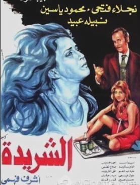 رواية الشريدة لنجيب محفوظ pdf