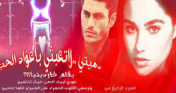 تحميل كتاب المقصلة لعبد الله البرغوثي pdf