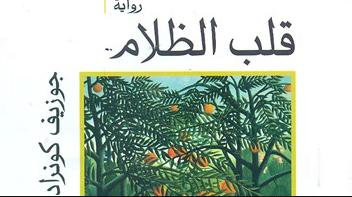 رواية قلب الظلام بالعربي pdf