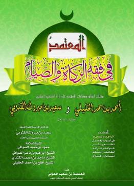 تحميل كتاب الاسلام المتعب pdf كاملة مجانا