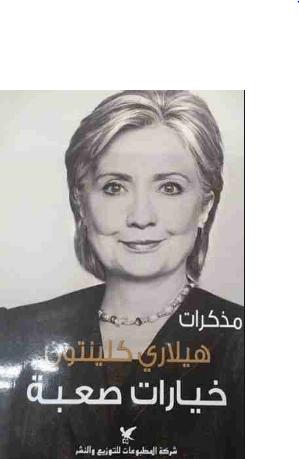 تحميل كتاب مذكرات هيلاري كلينتون