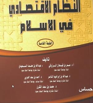 الإسلام المتعب pdf