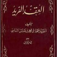 كتاب تيتشر محمد pdf