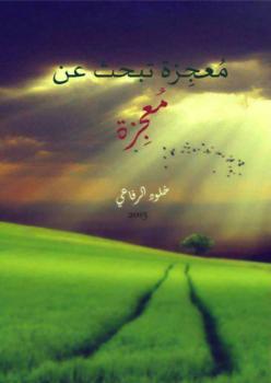 كتاب معجزة الصباح هال إلرود pdf